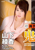 Tokyo Hot n0938 山下綾香 鬼イラマに大粒の涙 Ayaka Yamashita