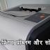 [Common Printer Problem and Solution in Hindi] कॉमन प्रिंटर प्रॉब्लम और सॉल्यूशन