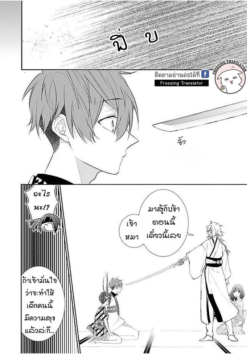 Eto Royale ตอนที่ 6 TH แปลไทย