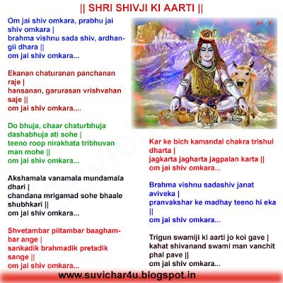 Om jai shiv omkara, prabhu jai shiv omkara | brahma vishnu sada shiv, ardhangii dhara || om jai shiv omkara...