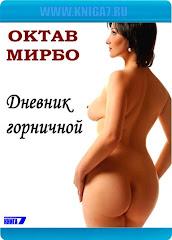 """Traduction russe du """"Journal d'une femme de chambre"""", 2012 ?"""