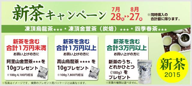 台湾茶 新茶キャンペーン
