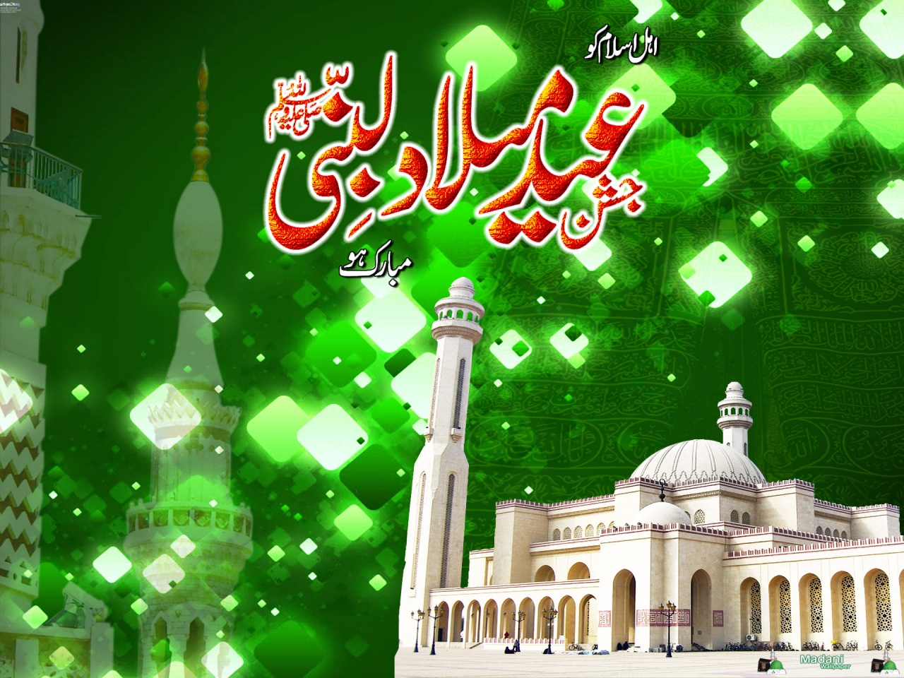 Eid Milad-Un-Nabi mosque wallpaper