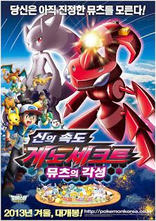 Pokemon Movie 16: Gensect Thần Tốc và Sự Thức Tỉnh của Mewtwo
