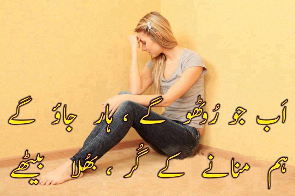i am Alone Without You Shayari in Urdu Sad Urdu Poetry Shayari Sad