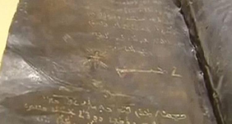 """مفاجأة تهز العالم..العثور على نسخة سرية من """"الإنجيل"""" تتنبأ بقدوم النبي """"محمد"""""""