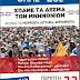 ΟΛΜΕ-ΔΟΕ: Σήμα κινδύνου για τη δημόσια δωρεάν παιδεία - Ολοι στα συλλαλητήρια στις 23/10