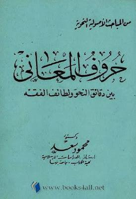 حروف المعاني بين دقائق النحو ولطائف الفقه - محمود سعد pdf