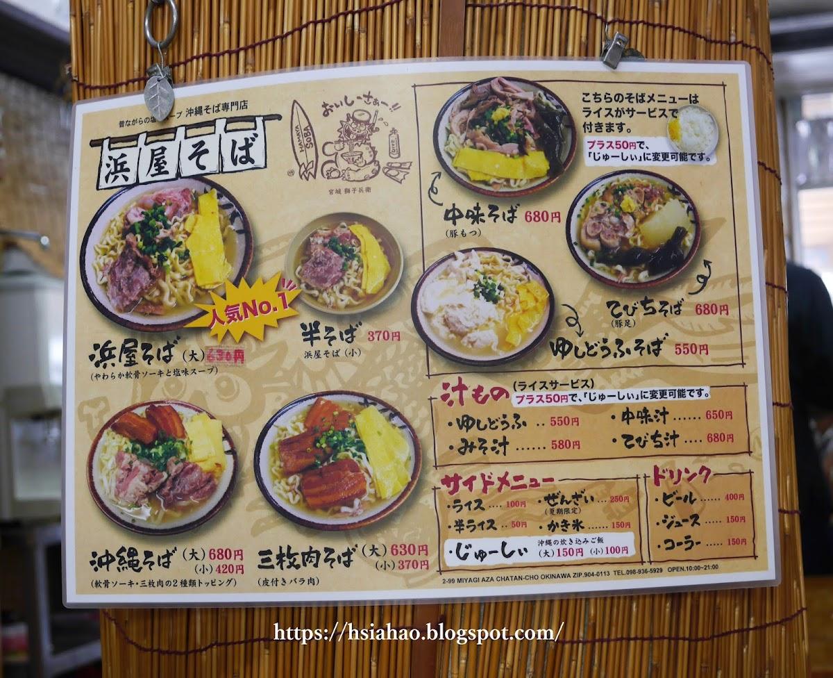 沖繩-美食-中部-必吃-浜屋そば-浜屋沖繩麵店-菜單-自由行-旅遊-Okinawa-soba-restaurant-menu