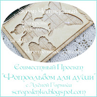 http://scrapalenka.blogspot.ru/2013/11/blog-post_13.html