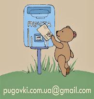 Наша почта: pugovki.com.ua@gmail.com