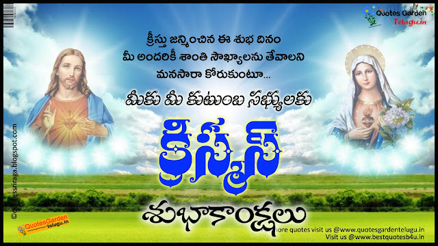 Happy Christmas Telugu sms messages for whatsapp