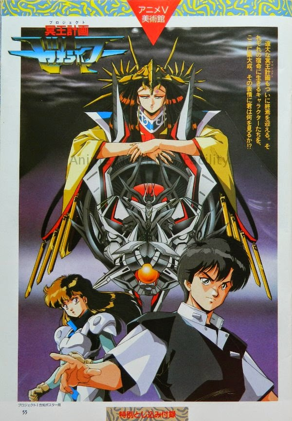 The Anime Nostalgia Facility UK: April 1990 Pt.2 Anime V magazine.