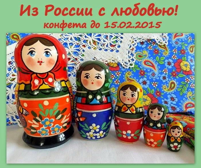Конфетка от Татьяны Логиновой