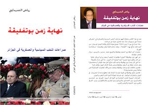 Riadh Sidaoui, La fin du règne de Bouteflika
