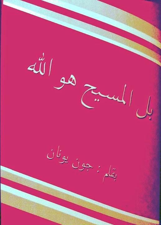 كتاب : بل المسيح هو الله - الرد على أحمد ديدات  بقلم : جان يونان