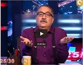 برنامج 25/30  -- مع إبراهيم عيسى - حلقة يوم  الثلاثاء 16-9-2014