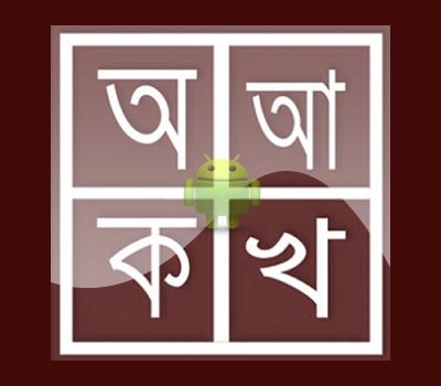 bangla-type-keybord
