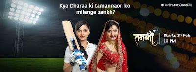 Tamanna Upcoming Star Plus Serial