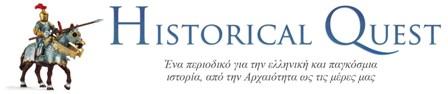 """ΤΟ ΠΕΡΙ ΑΛΟΣ ΔΙΑΒΑΖΕΙ """"HISTORICAL QUEST"""""""