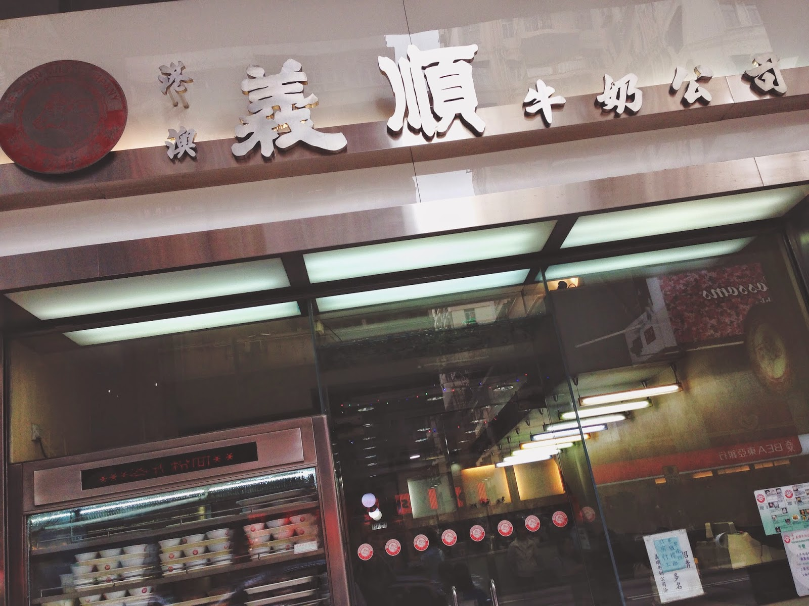 Yee Shun Milk Company at Nathan Road, Yau Ma Tei (義順牛奶公司)