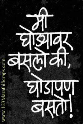 marathi garffity6