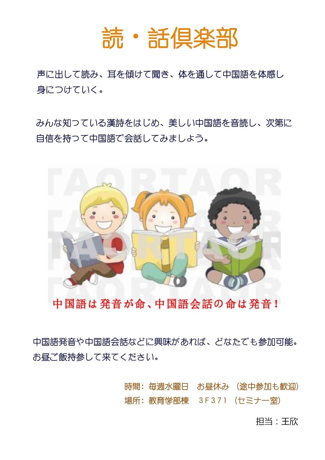 読・話倶楽部