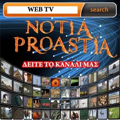 WEB TV: ΝΟΤΙΑ ΠΡΟΑΣΤΙΑ