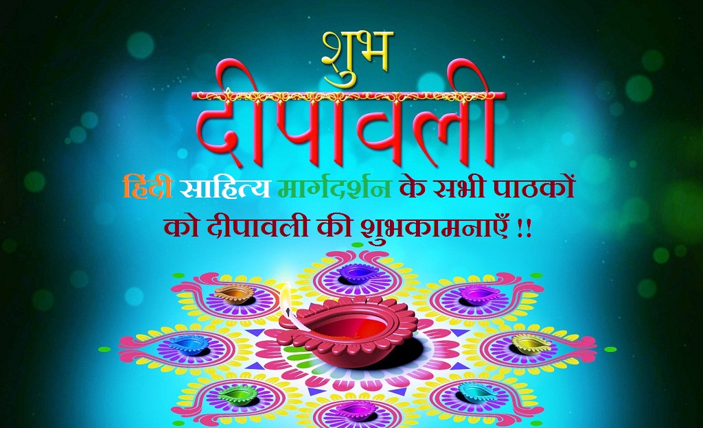 happy deewali wishes in hindi,happy diwali wishes