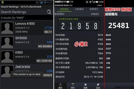 Lenovo, Android Smartphone, Smartphone, Lenovo Smartphone, Lenovo K900, K900