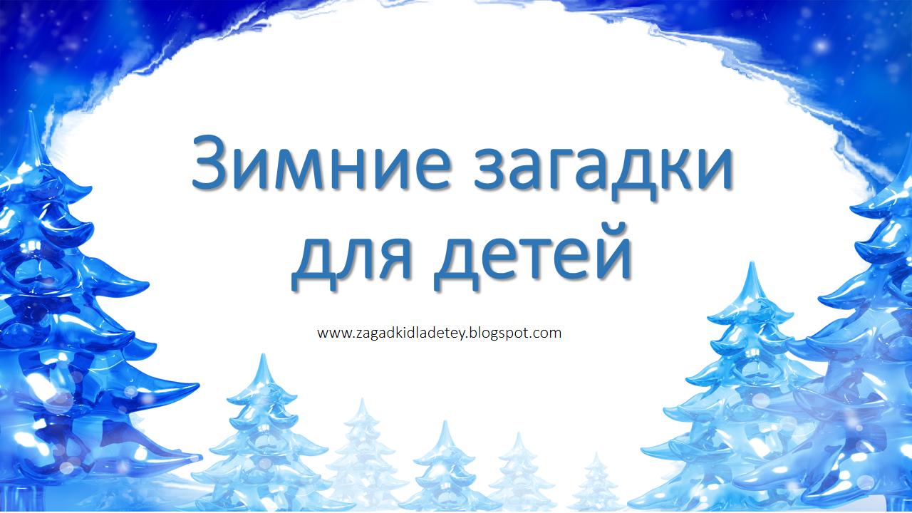 Статус про зиму бесплатно