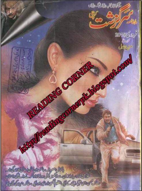 Free download Sarguzasht Digest February 2015 pdf.