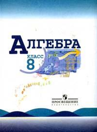 Решебник к учебнику Алгебра 8