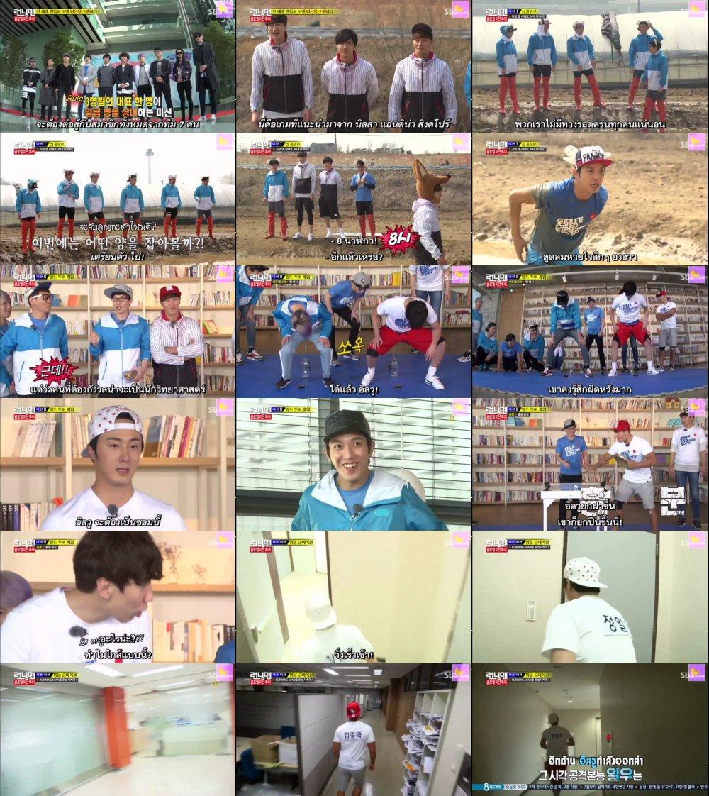 Runningman Sub Thai EP242