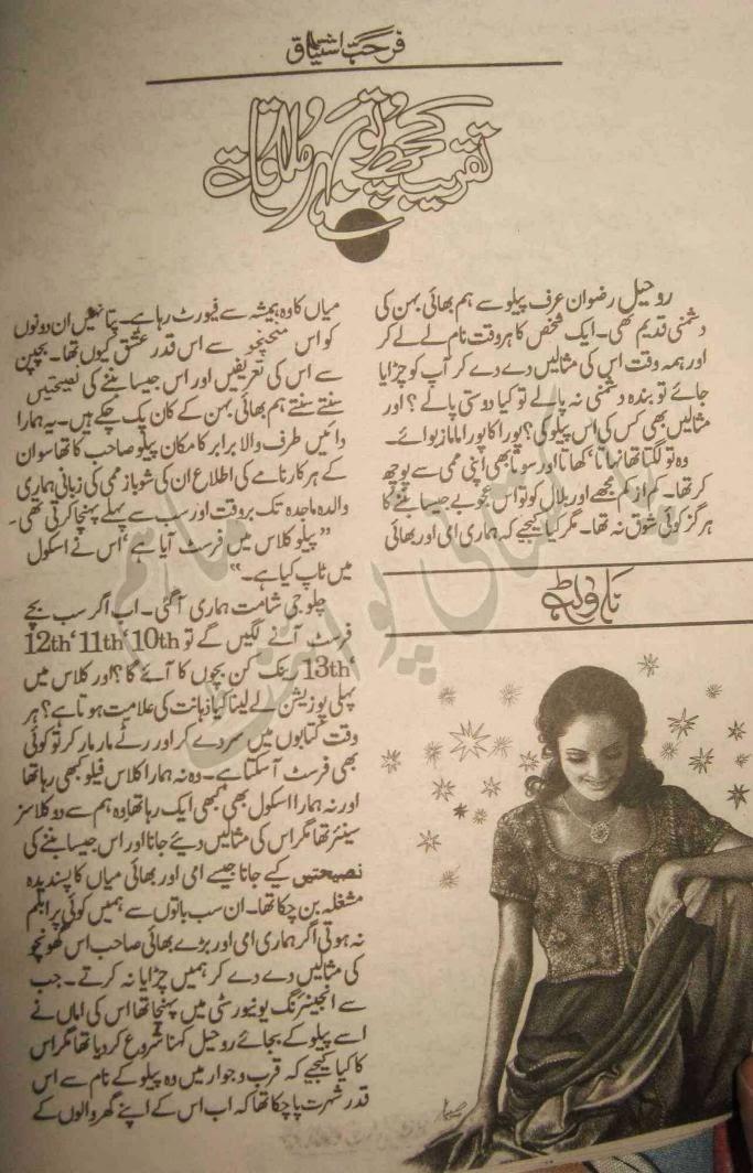 Taqreeb kuch to behr e mulaqat Farhat Ishtiaq