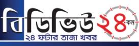 BD View 24 - Bangla News Portal বাংলা নিউজ পেপার।
