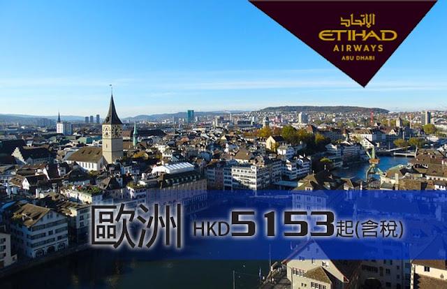 早鳥優惠【限時96小時】阿提哈德航空,香港飛歐洲$5153起(連稅),明年1月至6月出發。