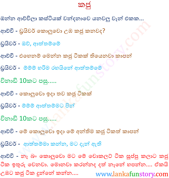 Sinhala Fun Stories-Cashew