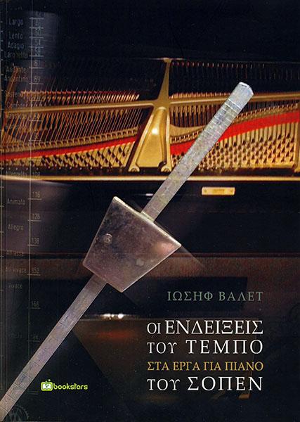 Ι.Βαλέτ, Οι ενδείξεις του τέμπο στα έργα για πιάνο του Σοπέν