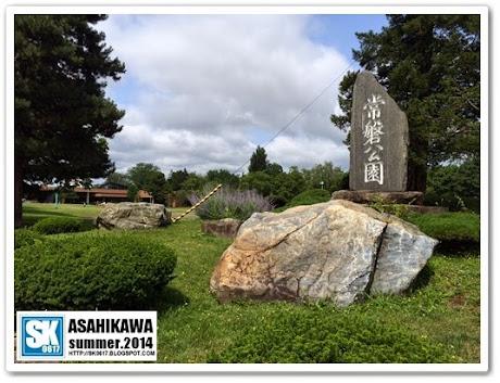 Asahikawa Japan - Tokiwa Park