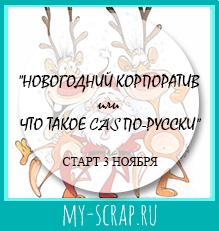 """""""НОВОГОДНИЙ КОРПОРАТИВ, или Что такое CAS по-русски"""""""