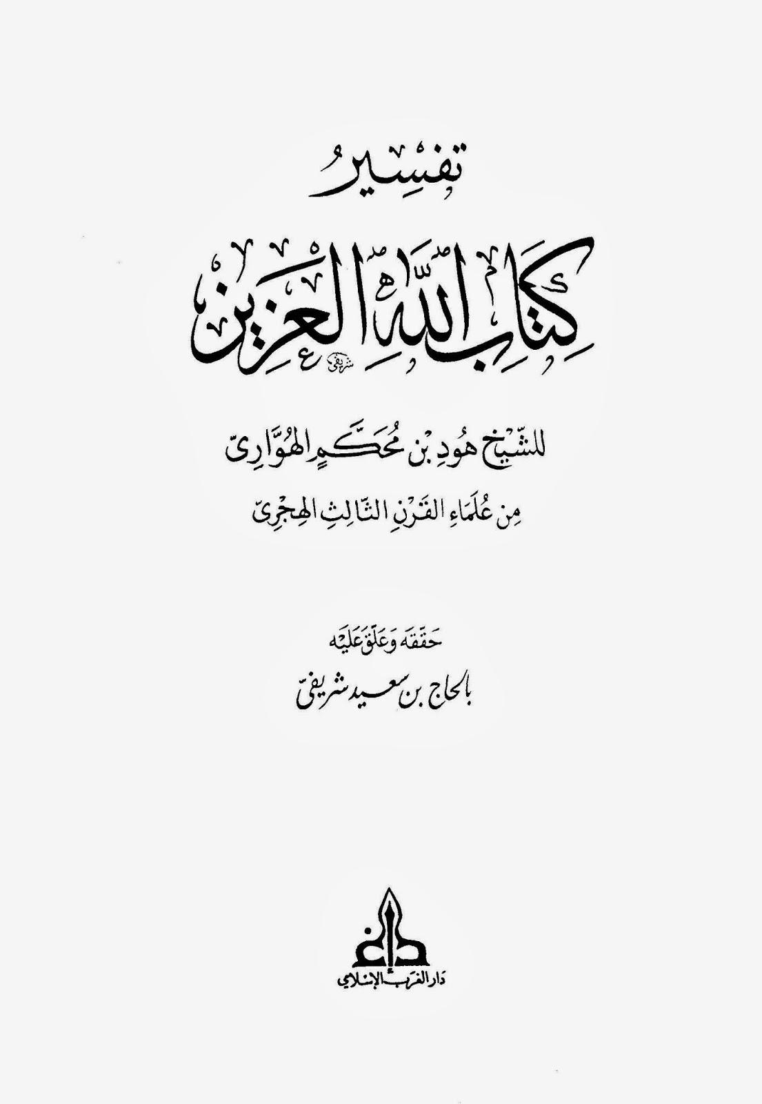 تفسير كتاب الله العزيز - هود الهواري