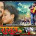 Karz Virasat Ke Bhojpuri Movie New Poster Feat Pawan Singh, Priyanka Pandit