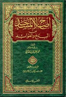 إصلاح المساجد من البدع والعوائد - محمد القاسمي ( ت: الألباني ) pdf