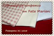 Угощение от Fata Mariani !!