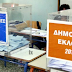 Δημοτικές εκλογές: Πού ψηφίζουμε, πόσους σταυρούς βάζουμε