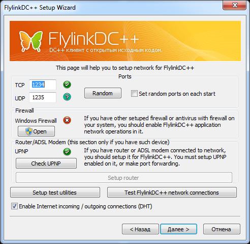 Настрйока dc++ (flylinkdc)