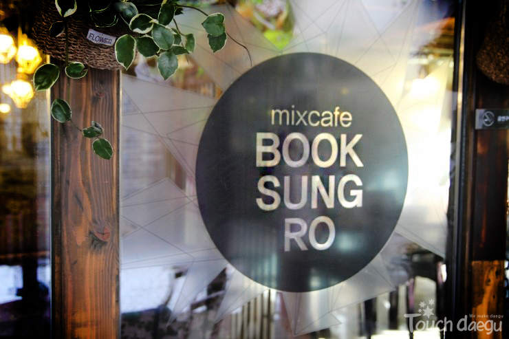 Mixcafe Bookseongro 2