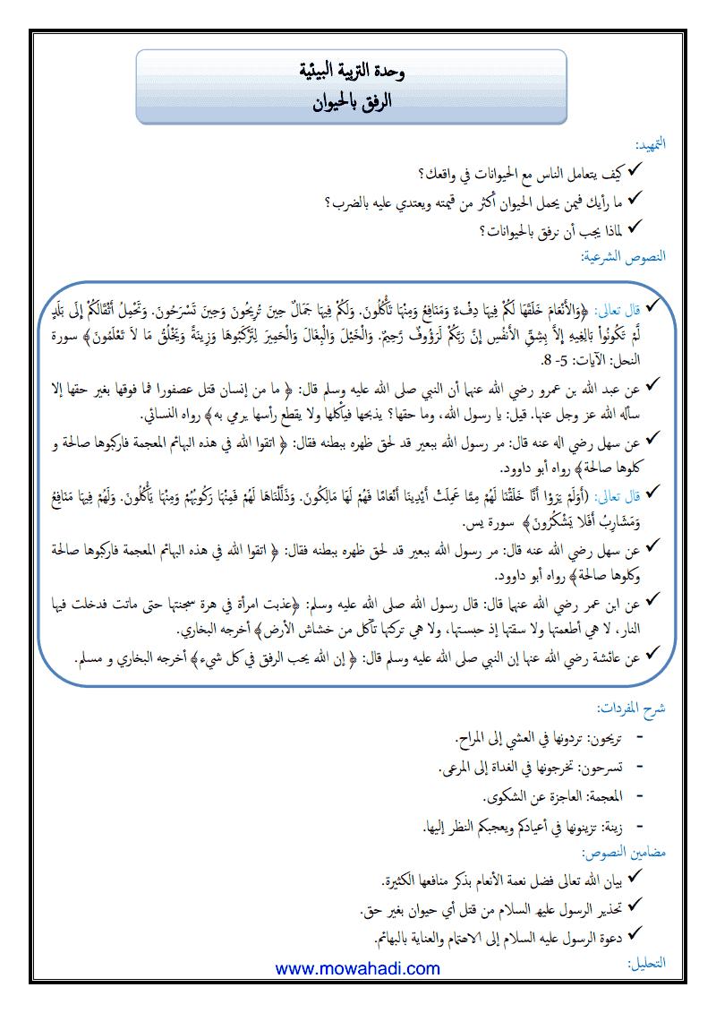 درس الرفق بالحيوان للسنة الاولى اعدادي - مادة التربية الاسلامية - 1