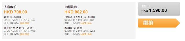 Tigerair 虎航香港出發丹帕沙(峇里) 來回機位 HK$1,226,連稅HK$1,590